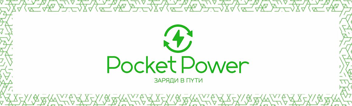 Pocket Power